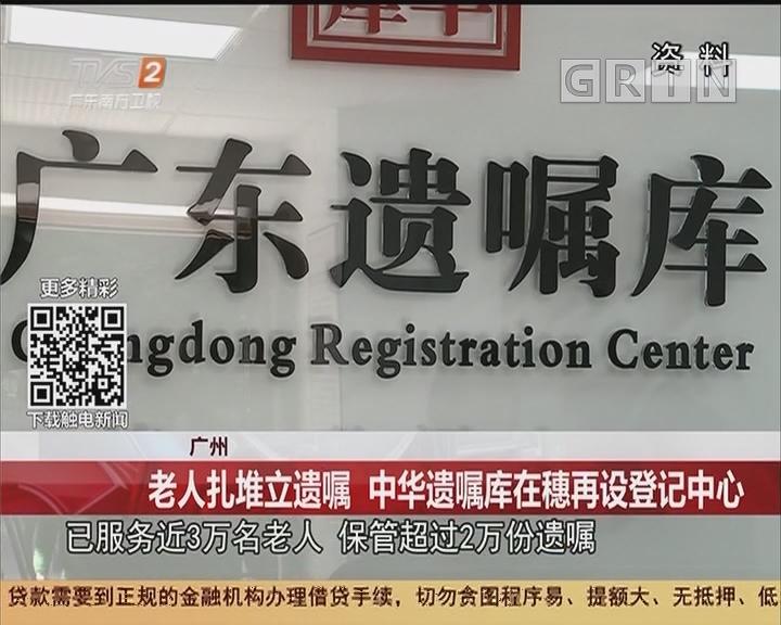 广州:老人扎堆立遗嘱 中华遗嘱库在穗再设登记中心