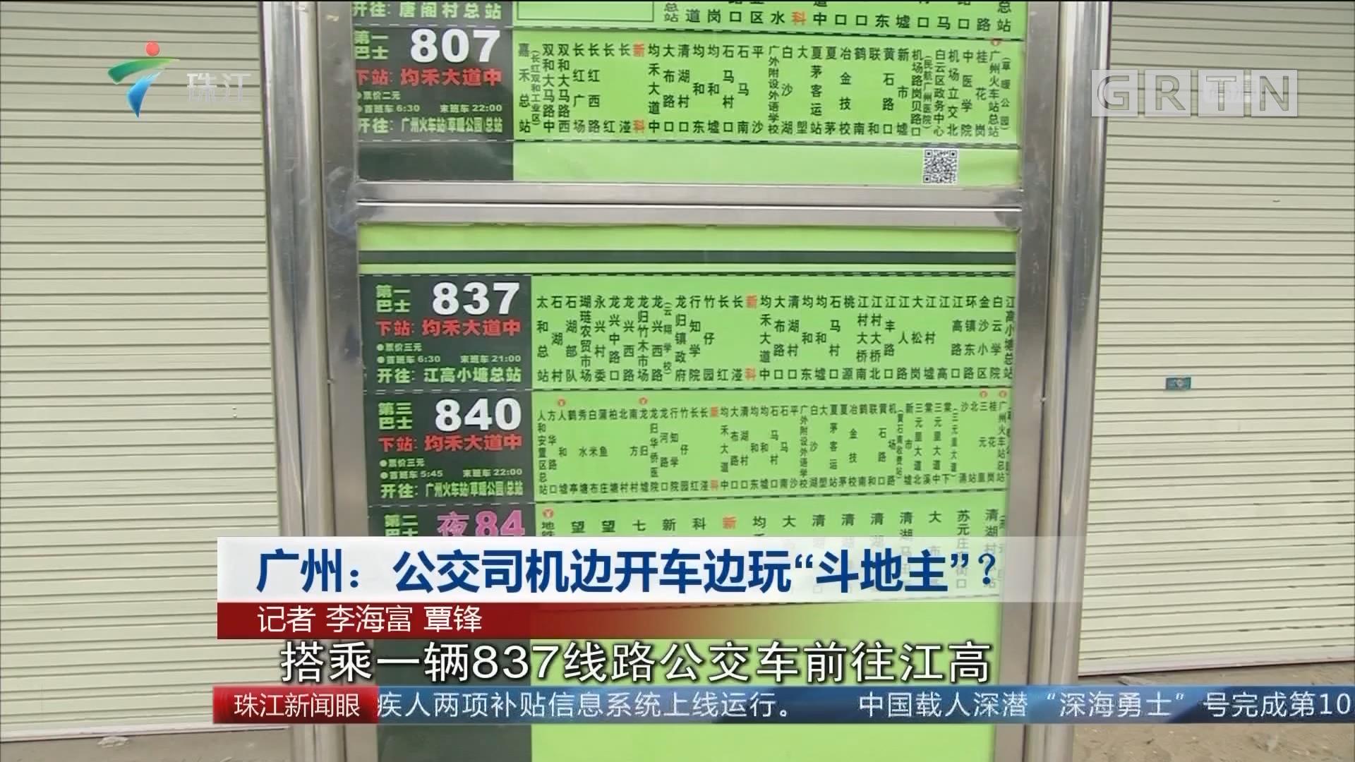 """广州:公交司机边开车边玩""""斗地主""""?"""