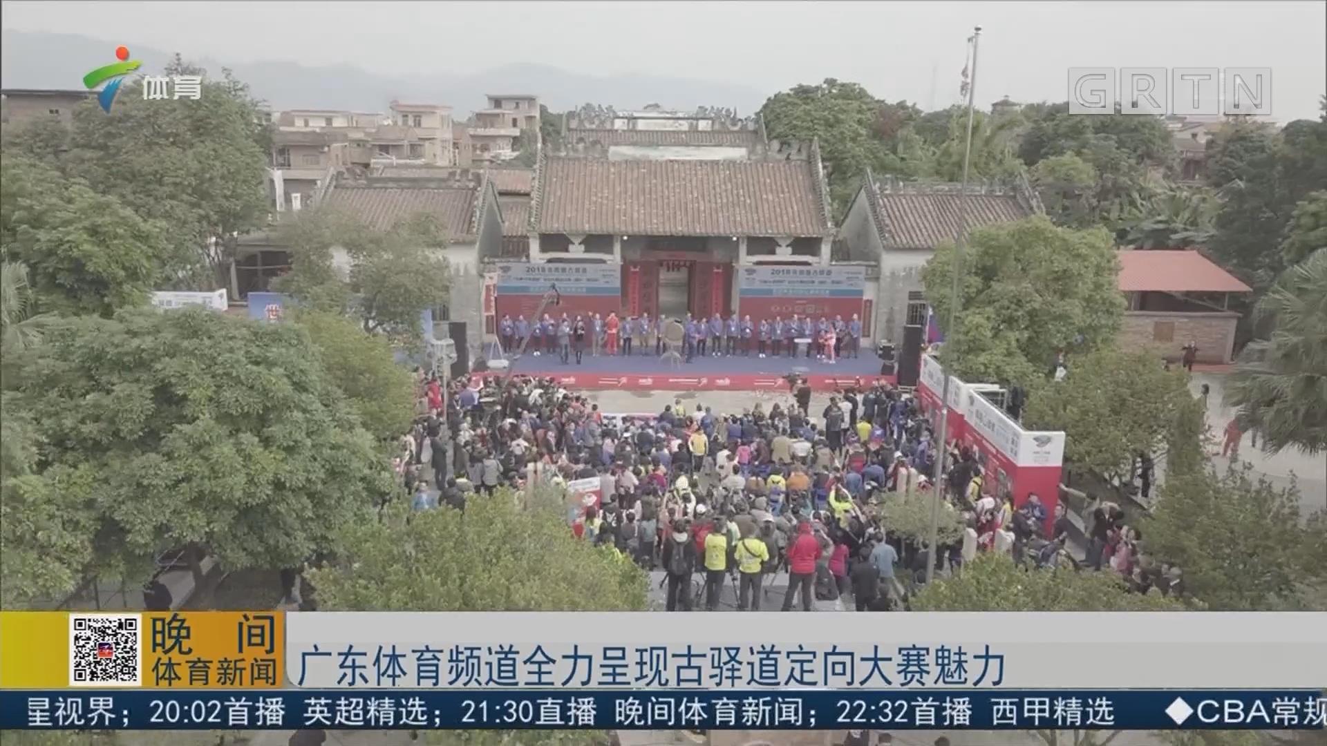 广东体育频道全力呈现古驿道定向大赛魅力