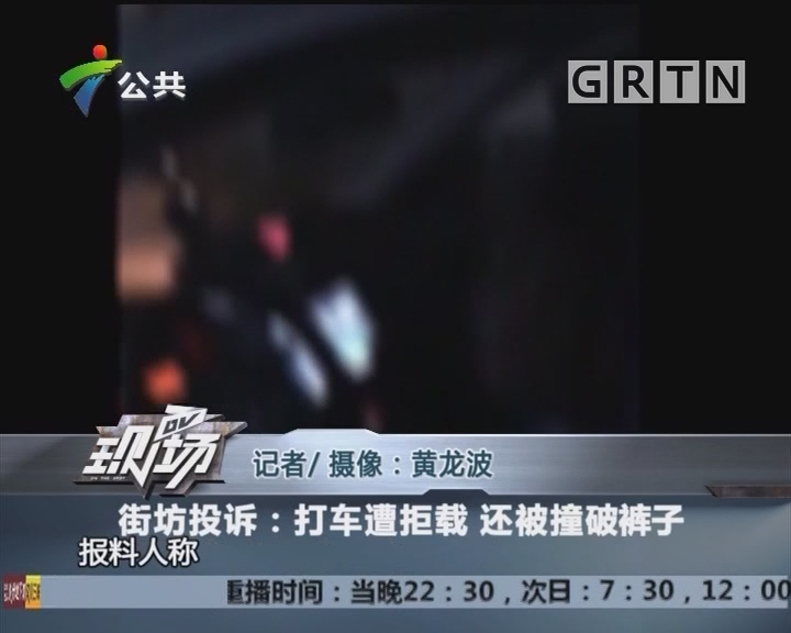 街坊投诉:打车遭拒载 还被撞破裤子