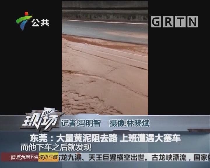 东莞:大量黄泥阻去路 上班遭遇大塞车