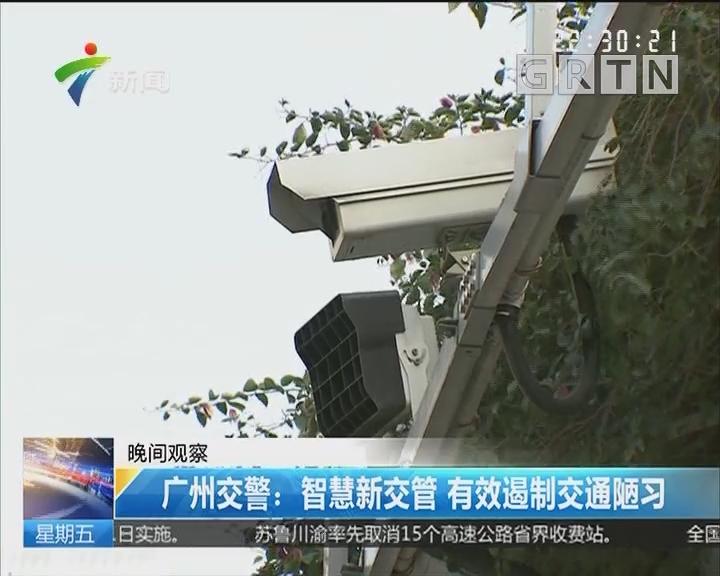 广州交警:智慧新交管 有效遏制交通陋习