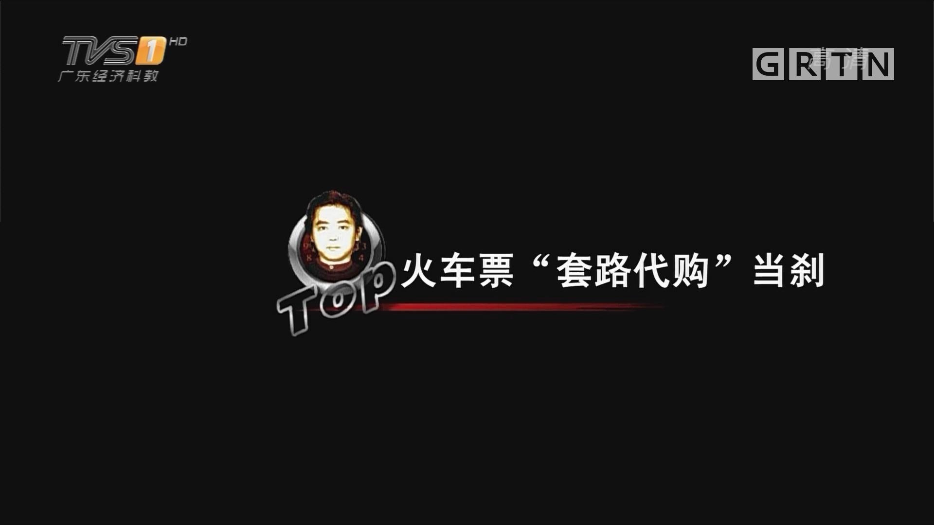 "[HD][2018-12-20]马后炮:火车票""套路代购""当剎"