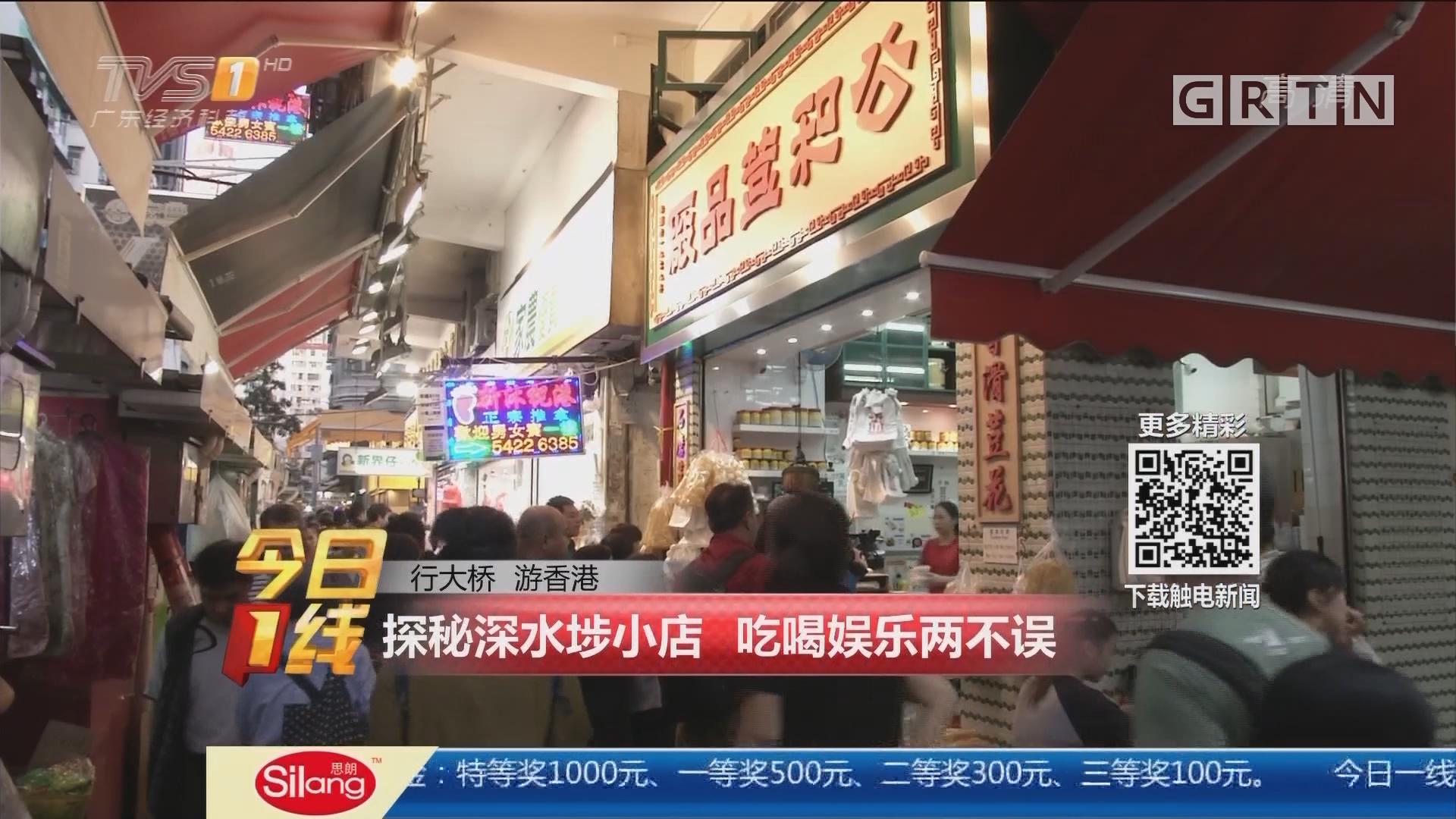 行大桥 游香港:探秘深水埗小店 吃喝娱乐两不误