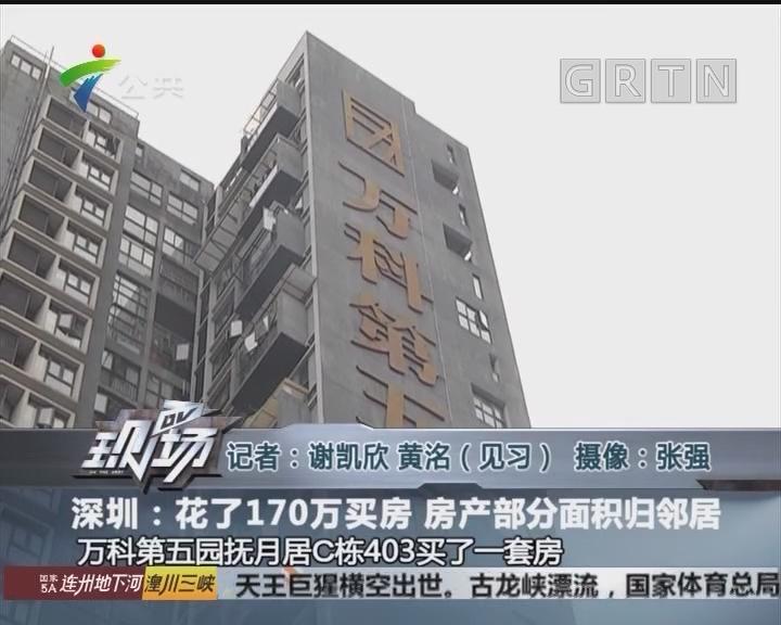 深圳:花了170万买房 房产部分面积归邻居