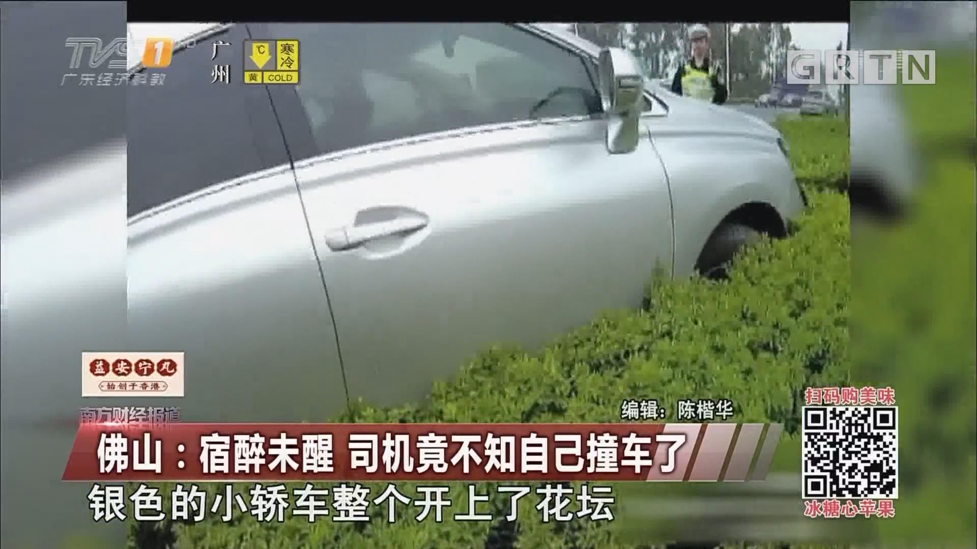 佛山:宿醉未醒 司机竟不知自己撞车了