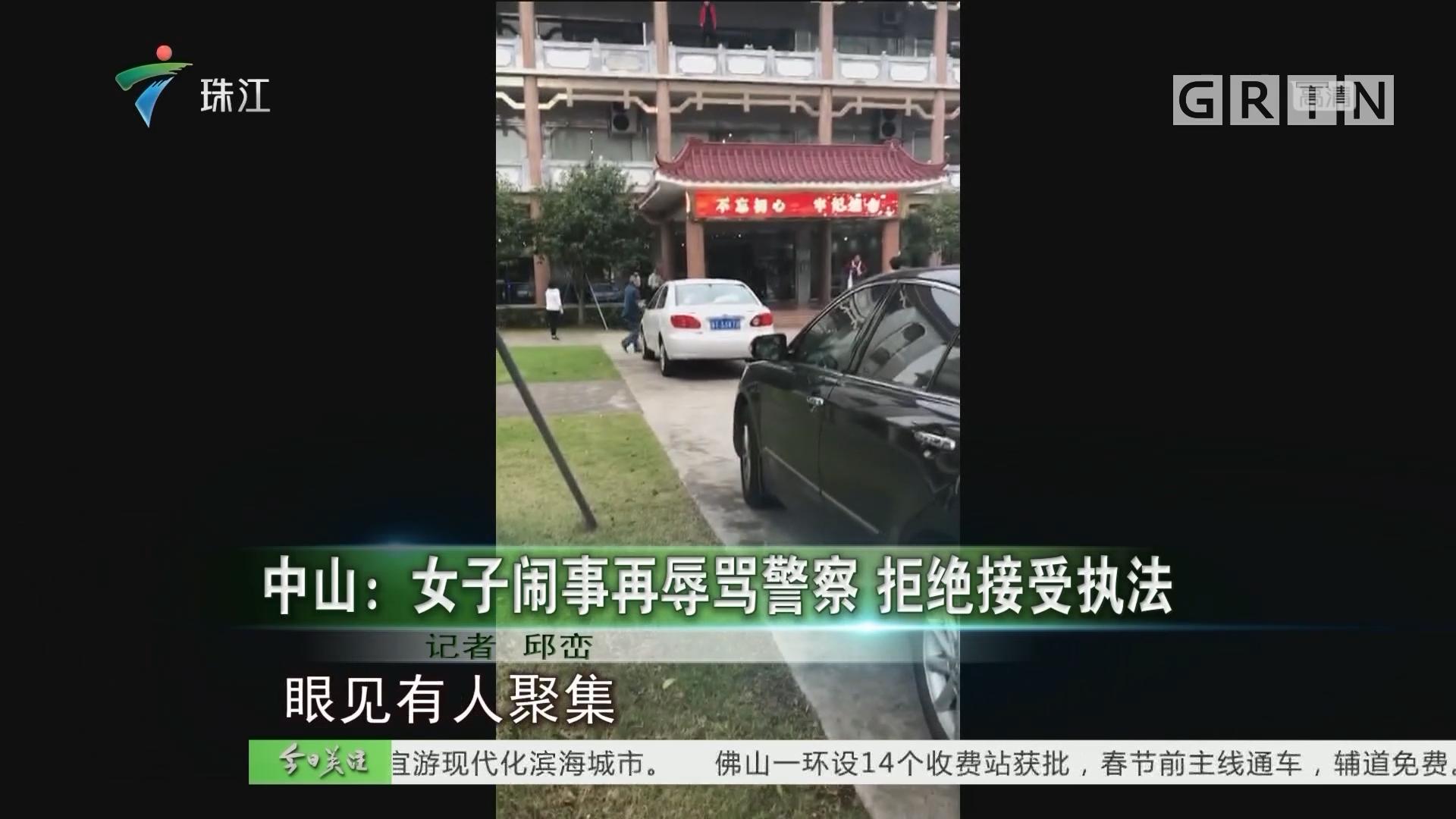 中山:女子闹事再辱骂警察 拒绝接受执法