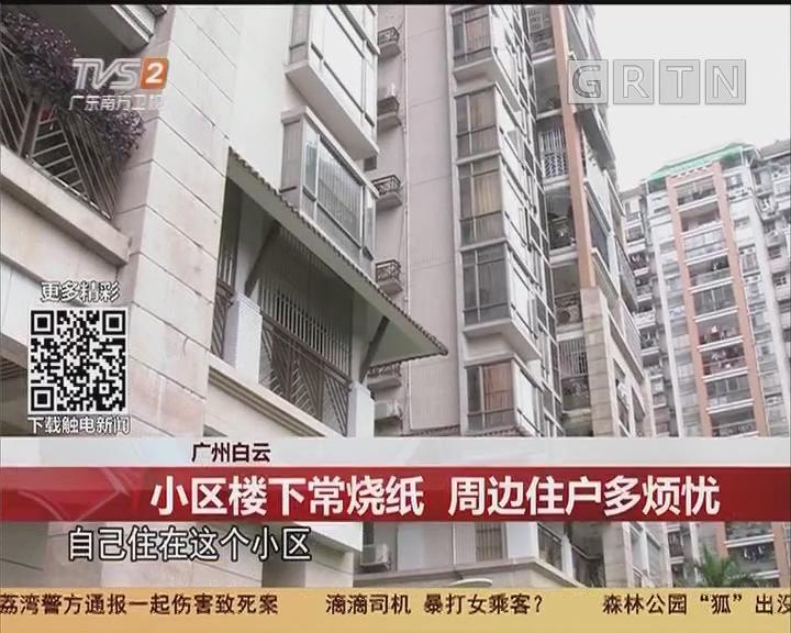 广州白云:小区楼下常烧纸 周边住户多烦扰
