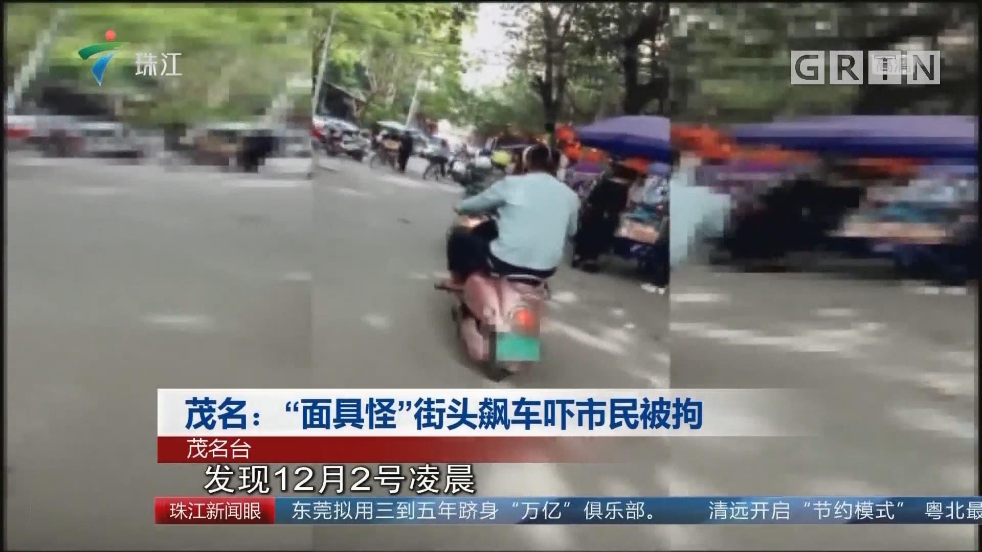 """茂名:""""面具怪""""街头飙车吓坏市民被拘"""