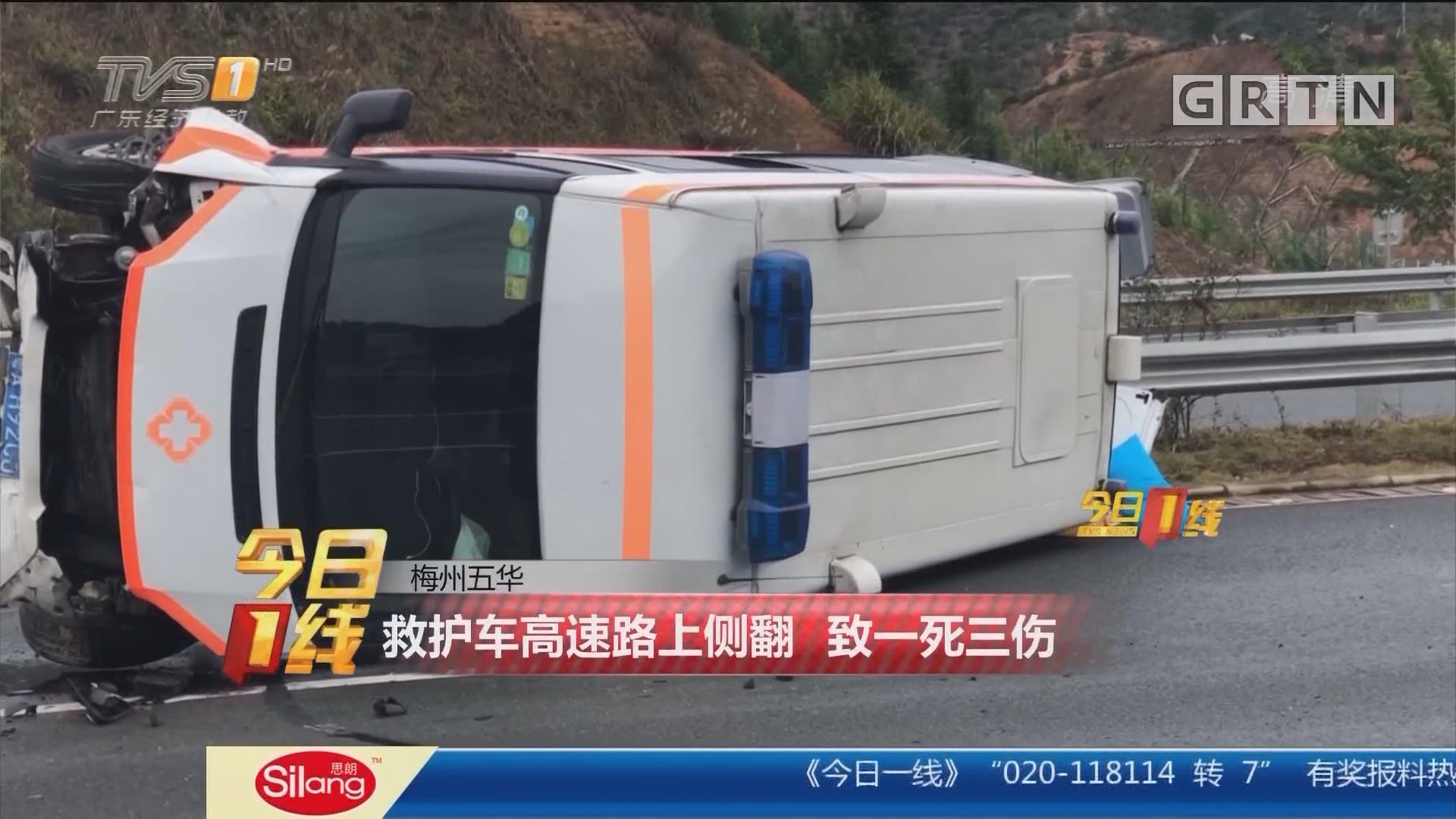 梅州五华:救护车高速路上侧翻 致一死三伤