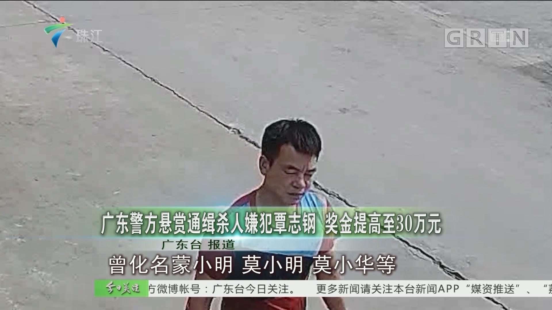 广东警方悬赏通缉杀人嫌犯覃志钢 奖金提高至30万元