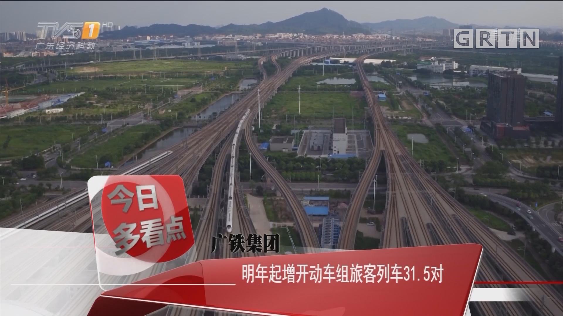 广铁集团:明年起增开动车组旅客列车31.5对