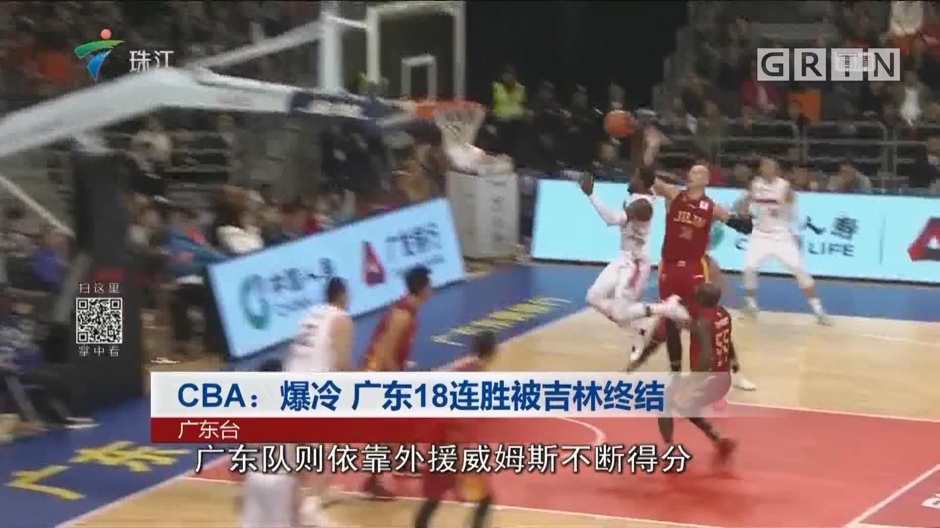 CBA:爆冷 广东18连胜被吉林终结