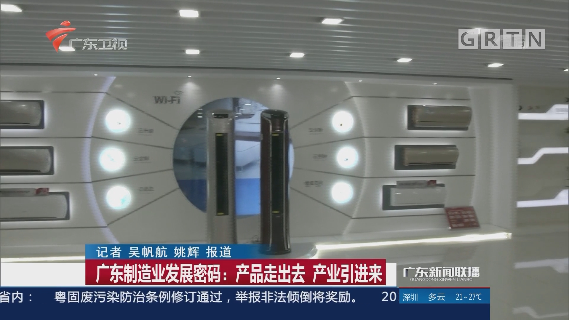 广东制造业发展密码:产品走出去 产业引进来
