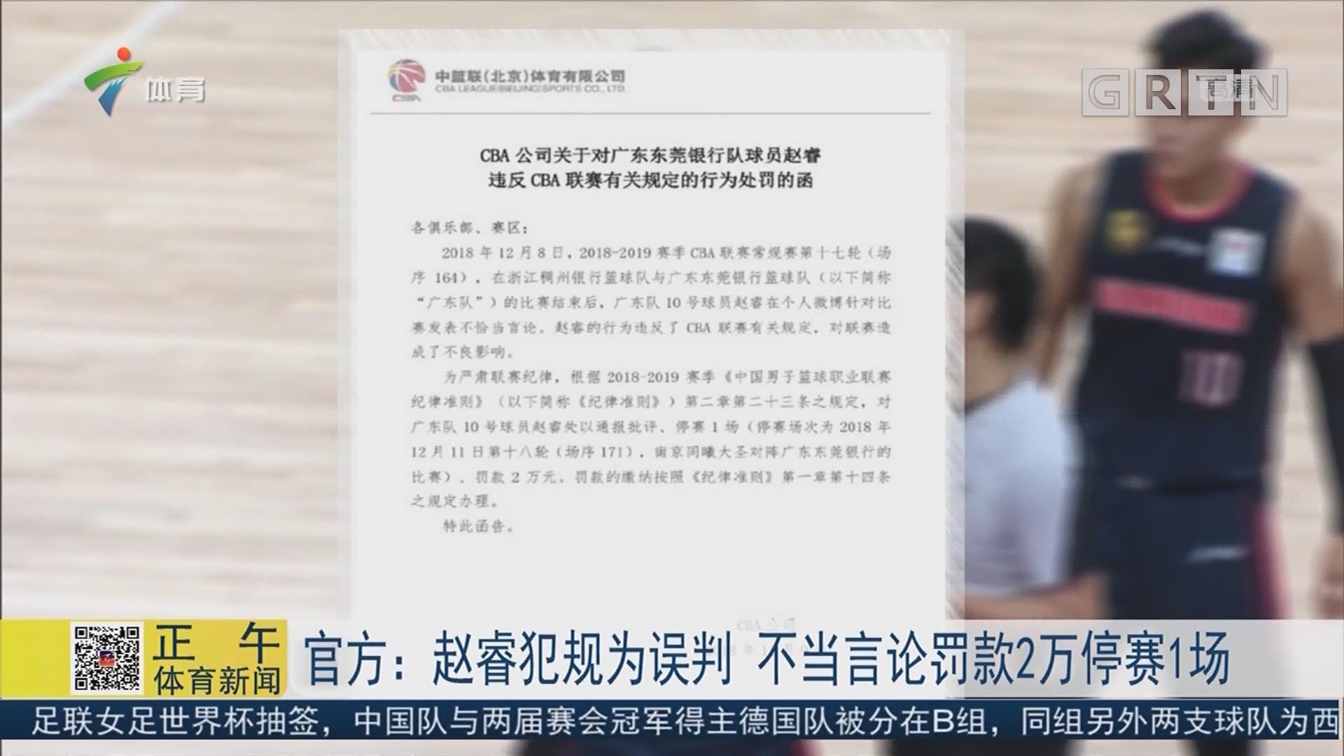 官方:赵睿犯规为误判 不当言论罚款2万停赛1场