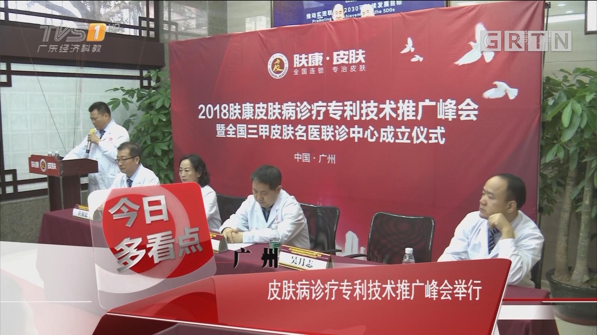 广州:皮肤病诊疗专利技术推广峰会举行