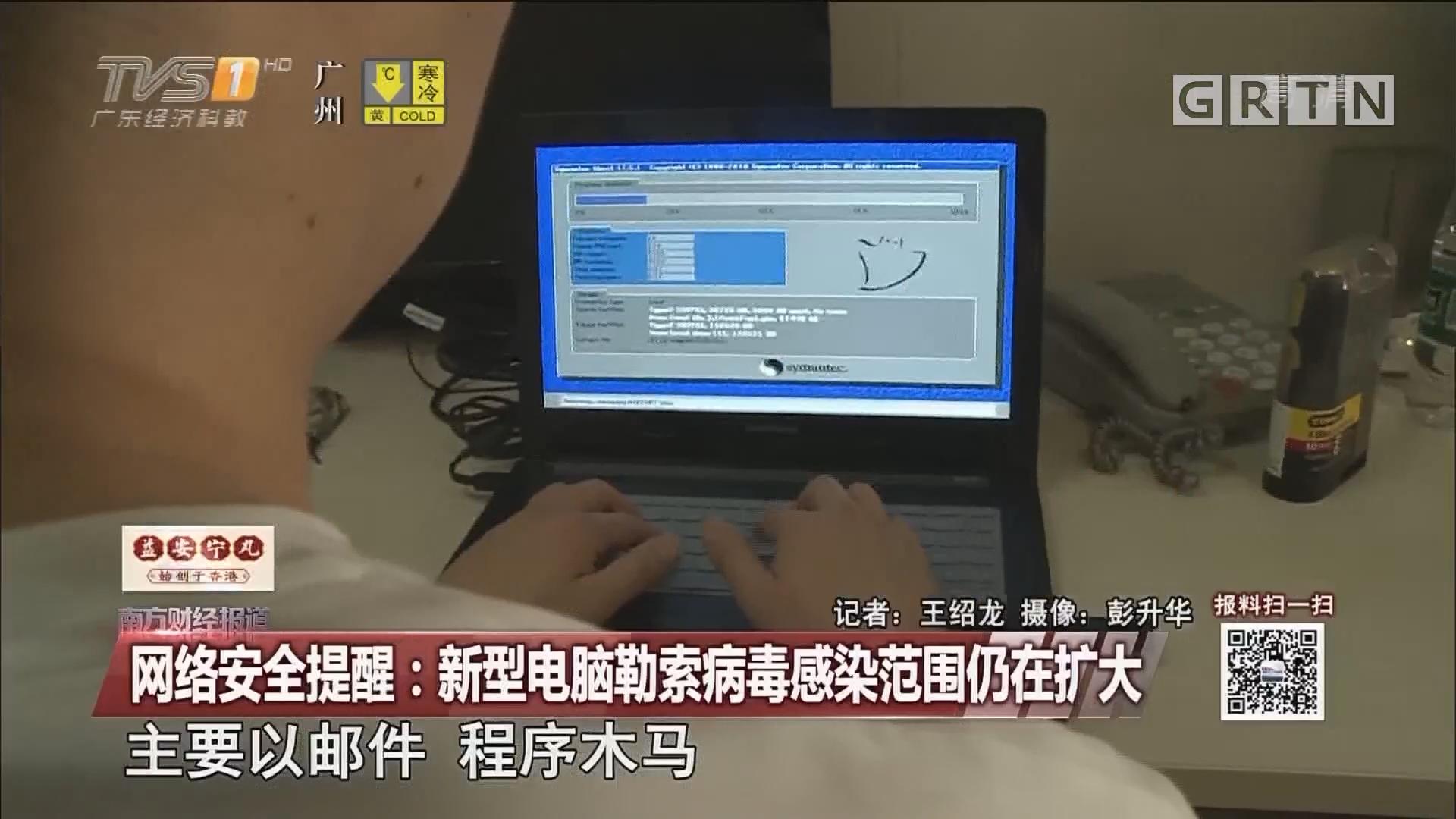 网络安全提醒:新型电脑勒索病毒感染范围仍在扩大