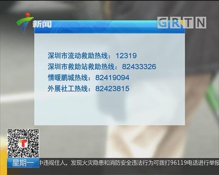 深圳:救助站工作人员巡街送温暖