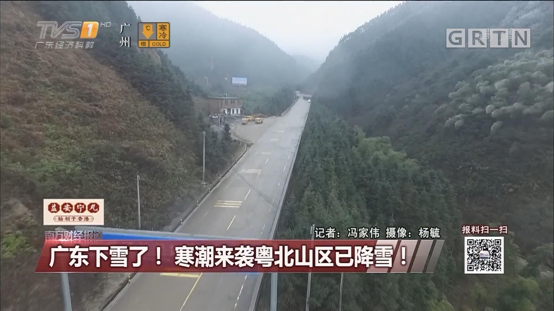广东下雪了!寒潮来袭粤北山区已降雪!