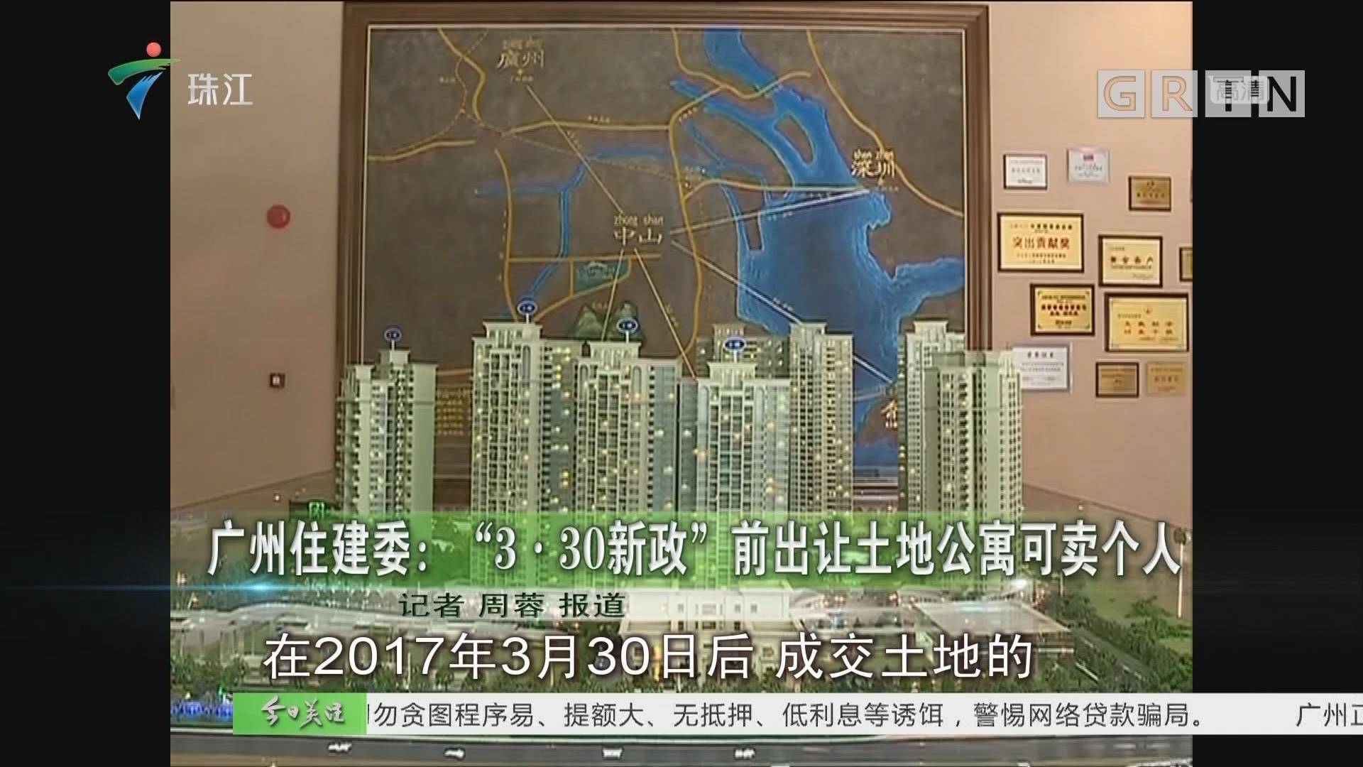 """广州住建委:""""3.30新政""""前出让土地公寓可卖个人"""