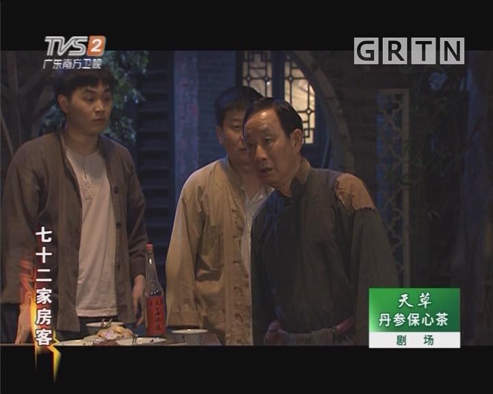 """[2018-12-12]七十二家房客:""""乞王""""显灵"""