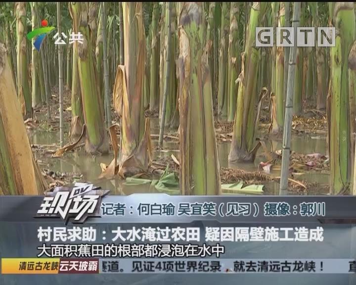 村民求助:大水淹过农田 疑因隔壁施工造成