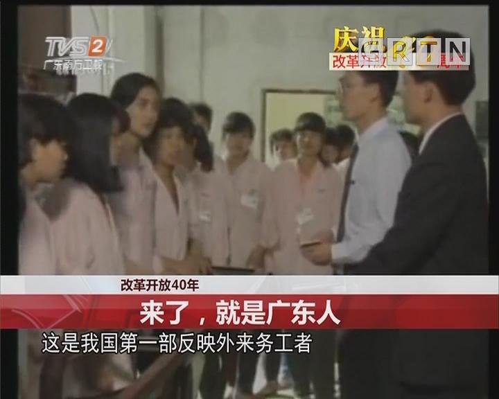 改革开放40年:来了,就是广东人