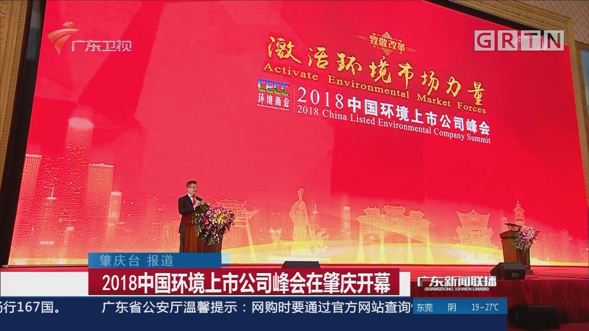 2018中国环境上市公司峰会在肇庆开幕