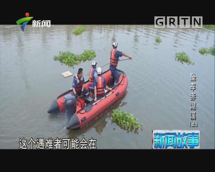 [2018-12-10]新闻故事:坠车赤湖溪(上)
