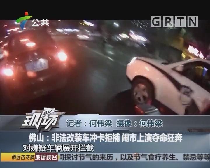 佛山:非法改装车冲卡拒捕 闹市上演夺命狂奔