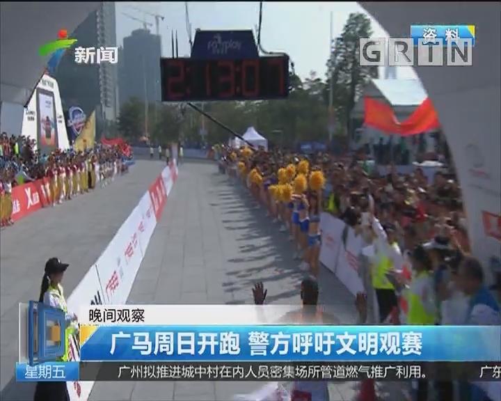广马周日开跑 警方呼吁文明观赛