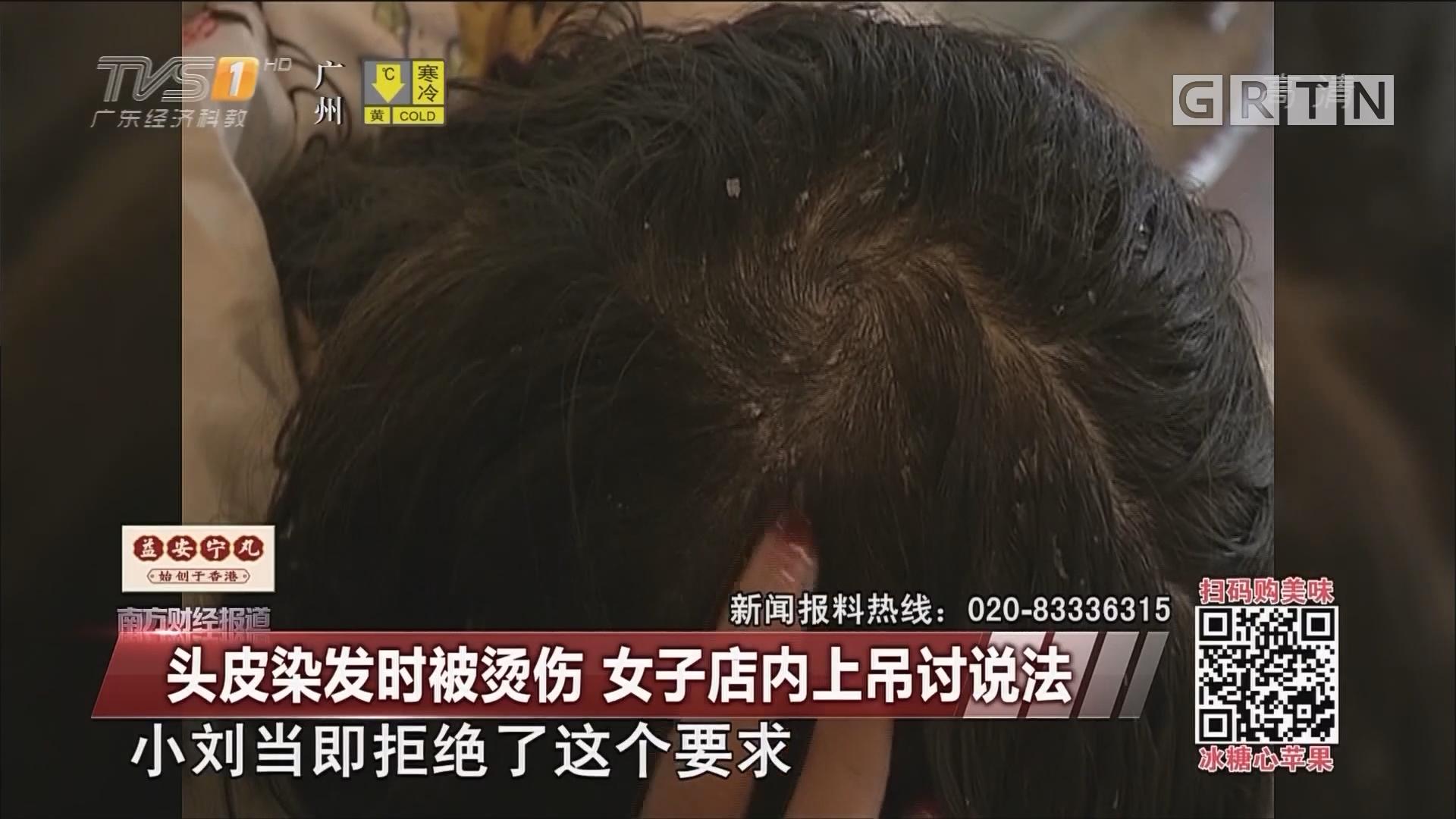 头皮染发时被烫伤 女子店内上吊讨说法