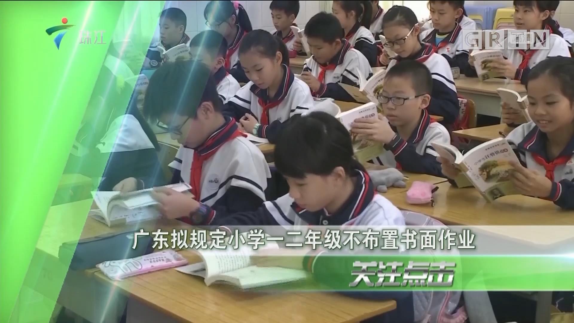 广东拟规定小学一二年级不布置书面作业