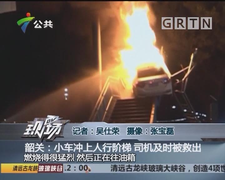 韶关:小车冲上人行阶梯 司机及时被救出