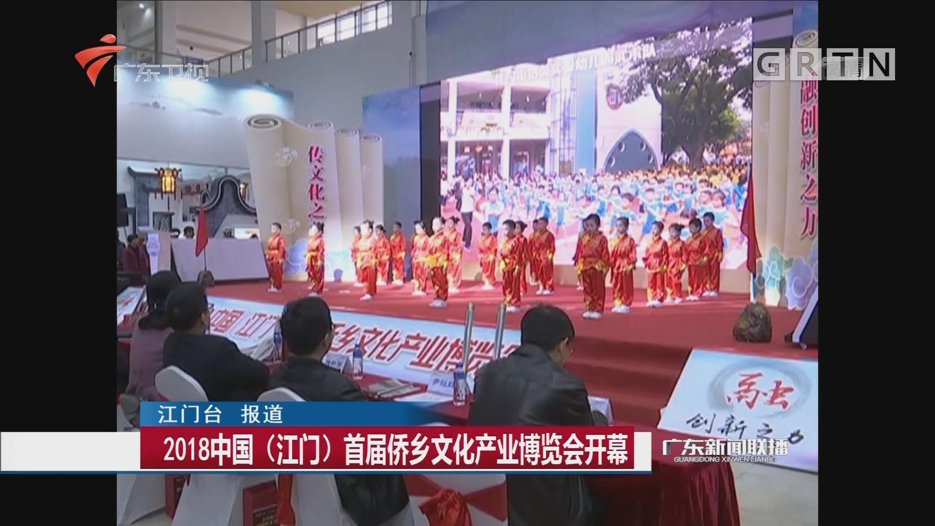 2018中国(江门)首届侨乡文化产业博览会开幕