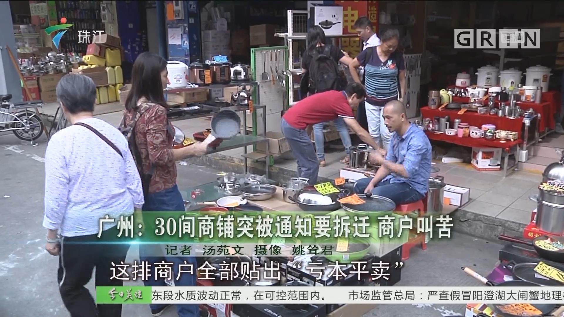 广州:30间商铺突被通知要拆迁 商户叫苦