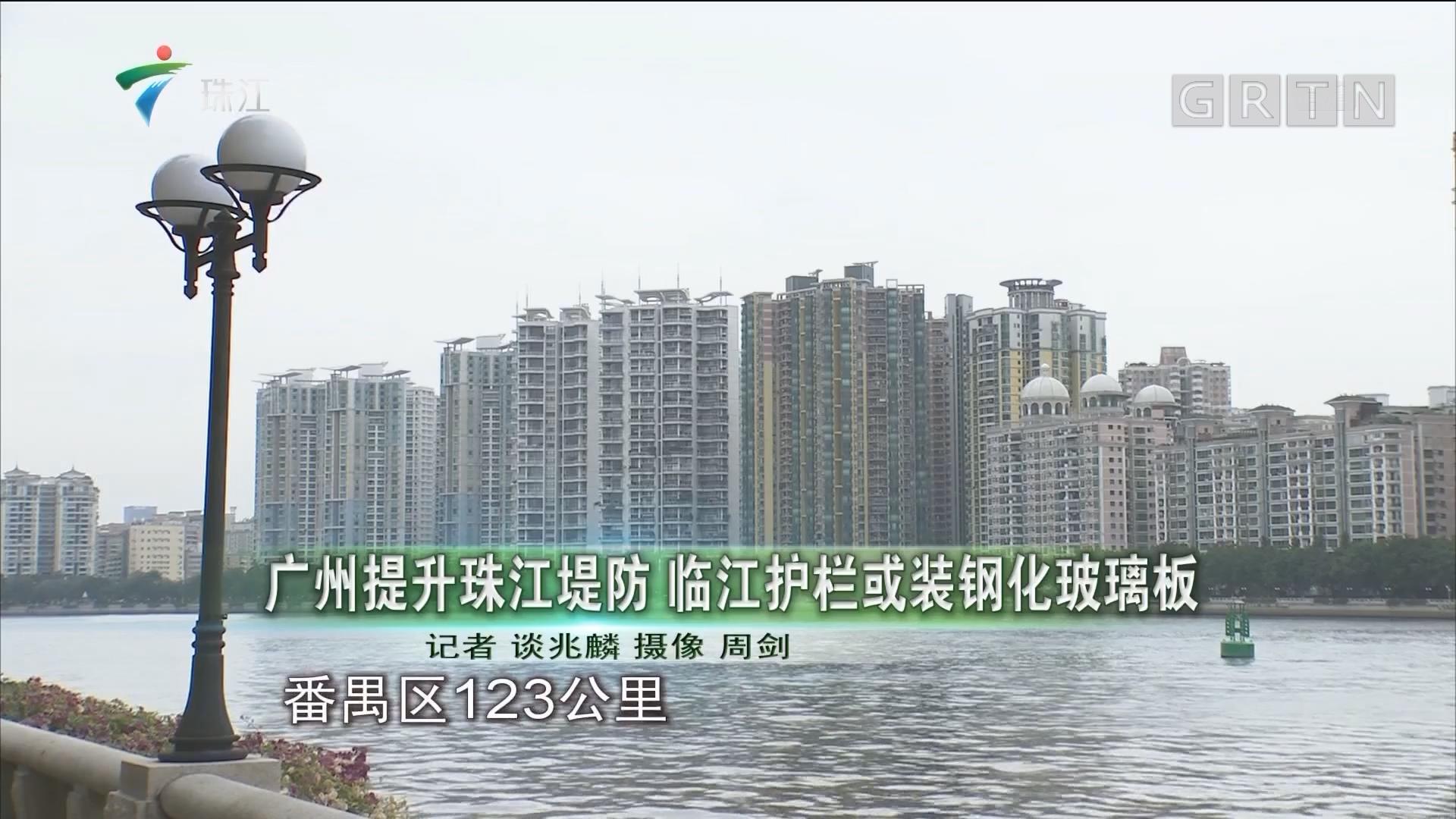 广州提升珠江堤防 临江护栏或装钢化玻璃板