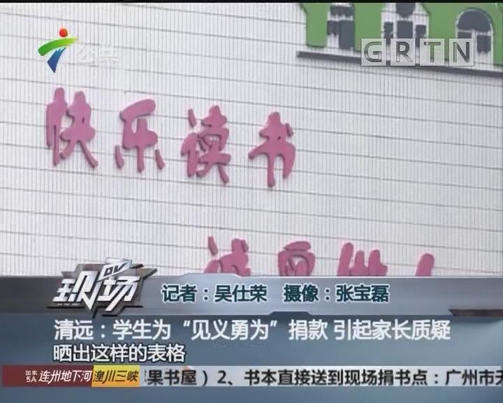 """清远:学生为""""见义勇为""""捐款 引起家长质疑"""