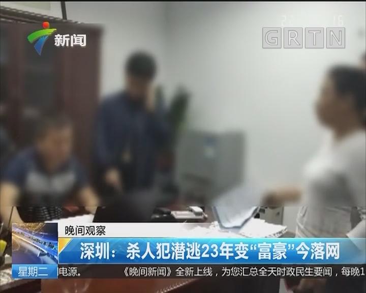 """深圳:杀人犯潜逃23年变""""富豪""""今落网"""