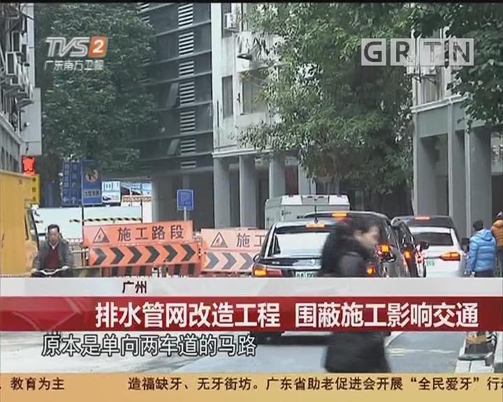 广州:排水管网改造工程 围蔽施工影响交通