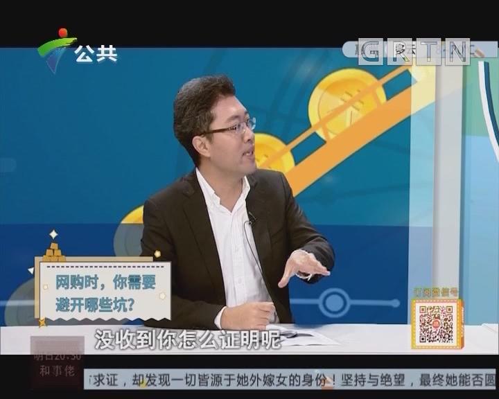 [2018-12-16]财富维他命:网购时,你需要避开哪些坑?