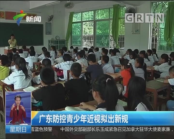 广东防控青少年近视拟出新规