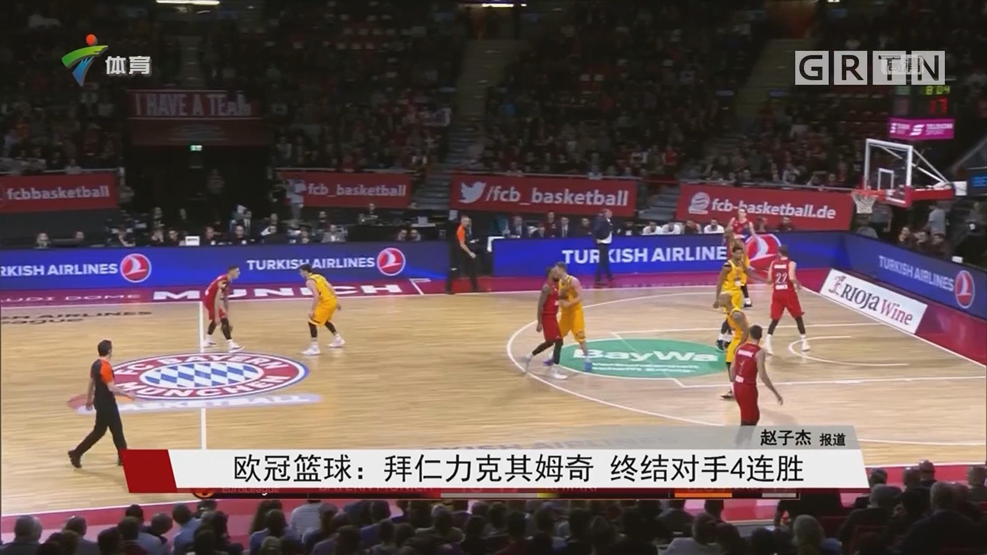 欧冠篮球:拜仁力克其姆奇 终结对手4连胜