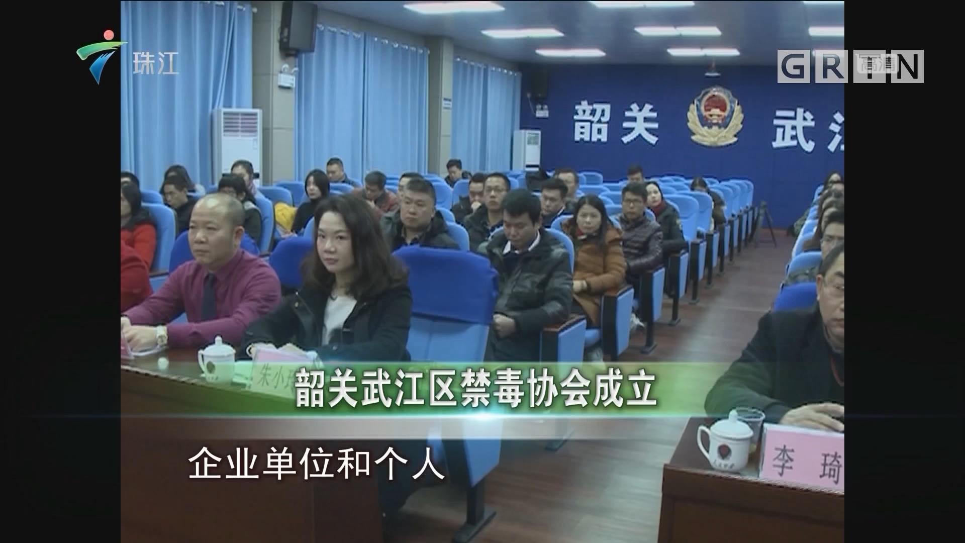 韶关武江区禁毒协会成立