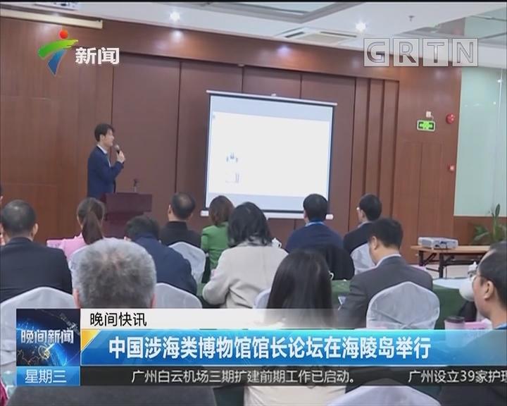中国涉海类博物馆馆长论坛在海陵岛举行