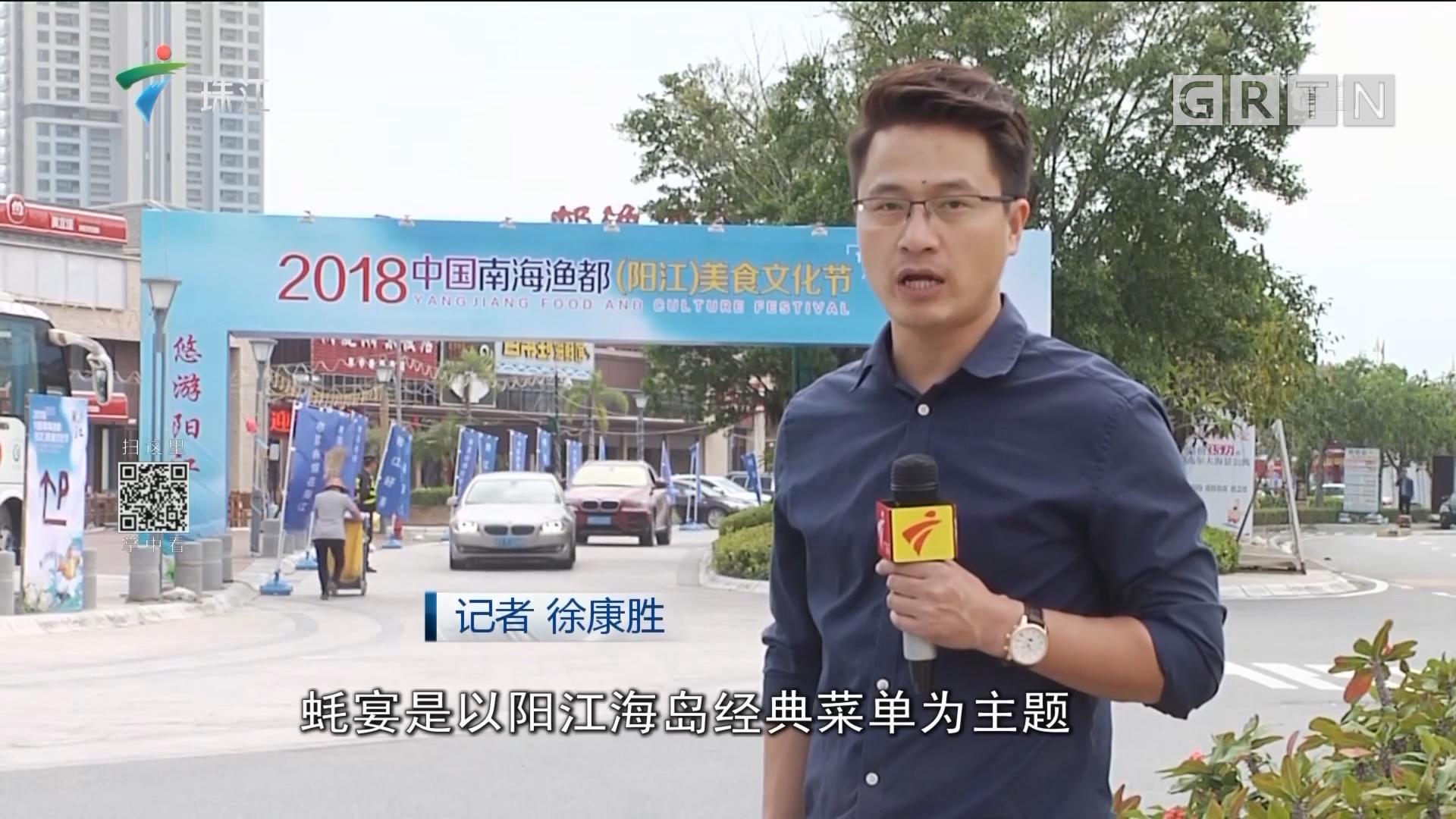 阳江美食文化节说说发展短语特色旅游助推的美食心情嗮乡村开幕图片
