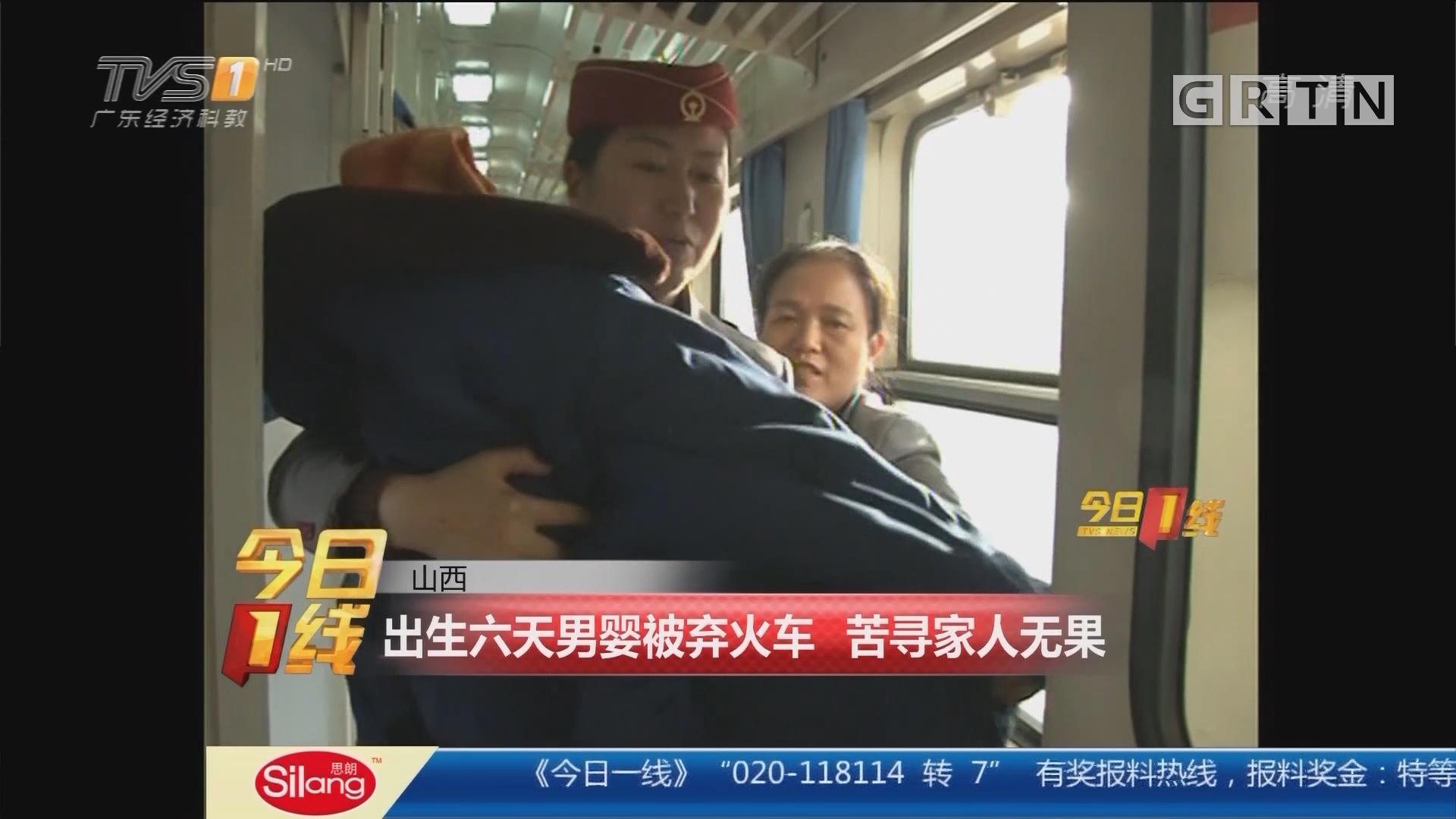 山西:出生六天男婴被弃火车 苦寻家人无果