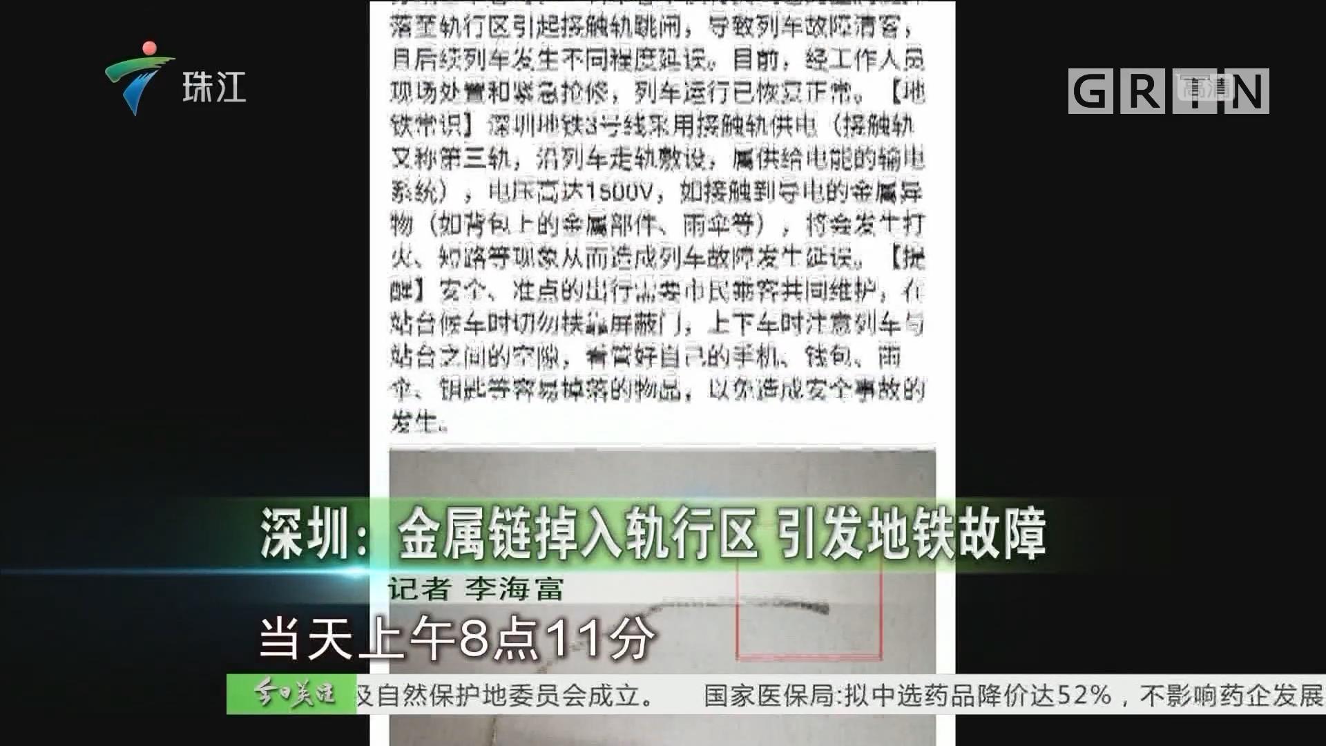 深圳:金属链掉入轨行区 引发地铁故障