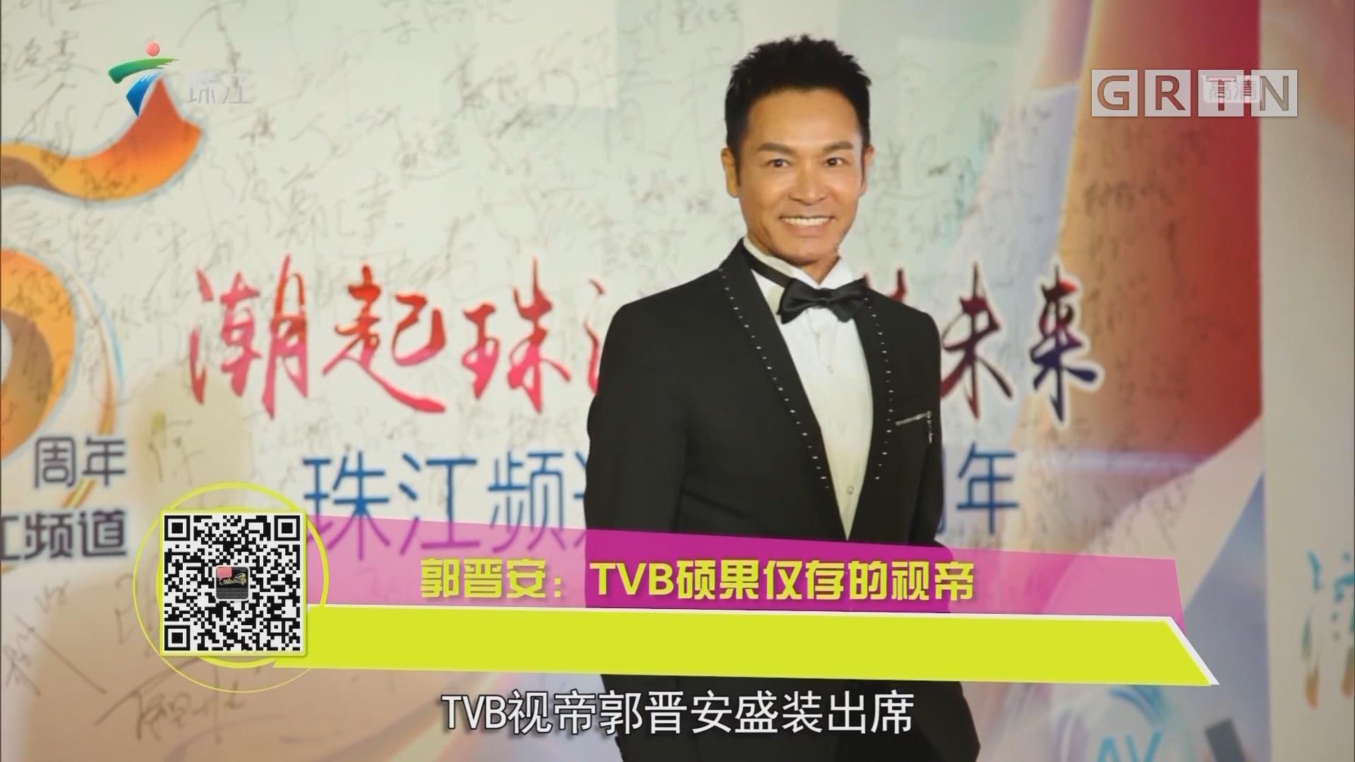 郭晋安:TVB硕果仅存的视帝