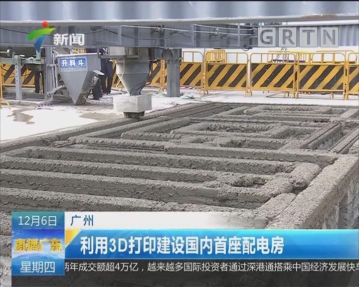 广州:利用3D打印建设国内首座配电房
